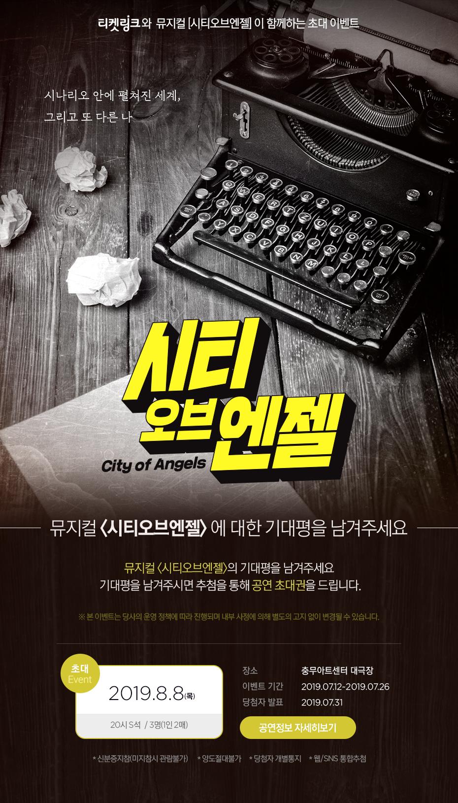 뮤지컬<시티오브엔젤>초대이벤트