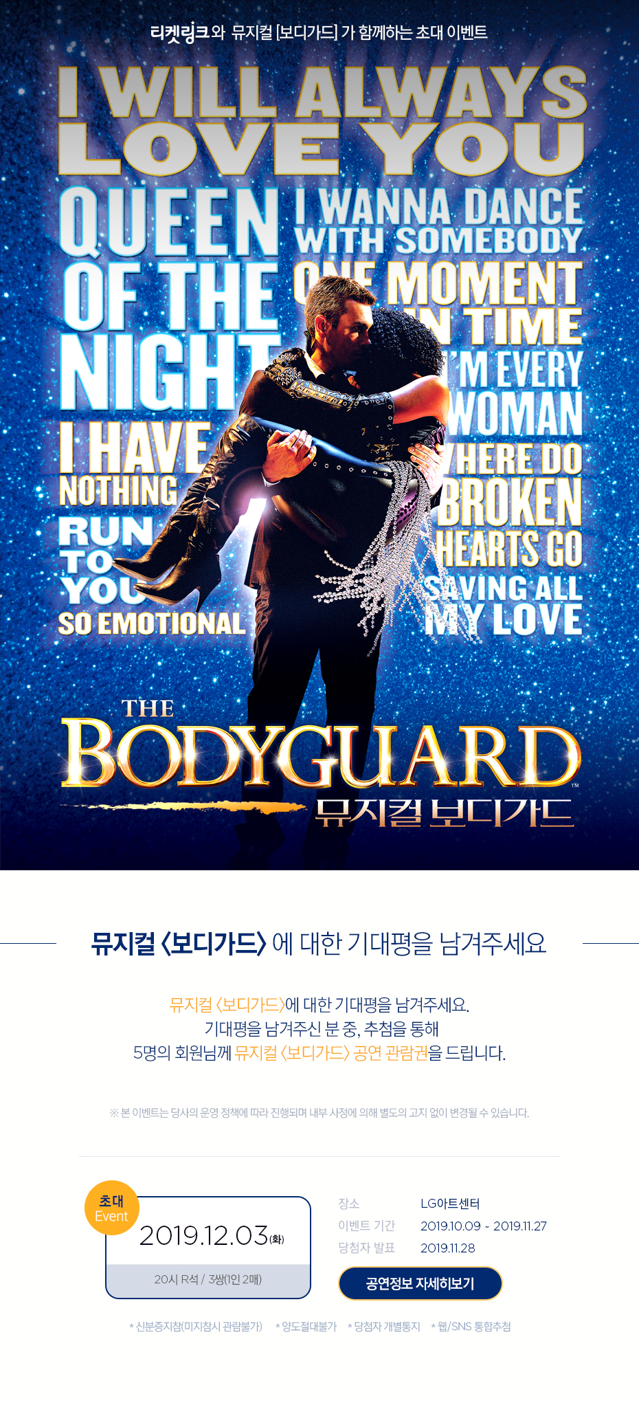 뮤지컬<보디가드>기대평이벤트