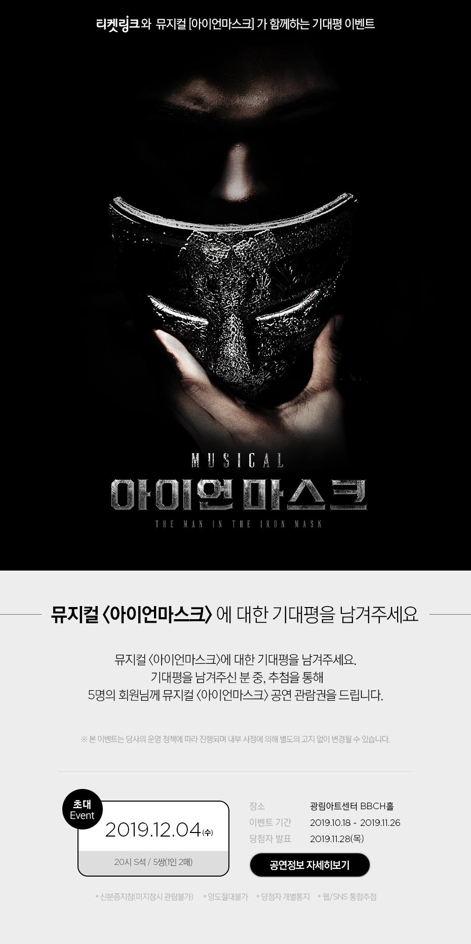 뮤지컬 <아이언마스크> 기대평이벤트