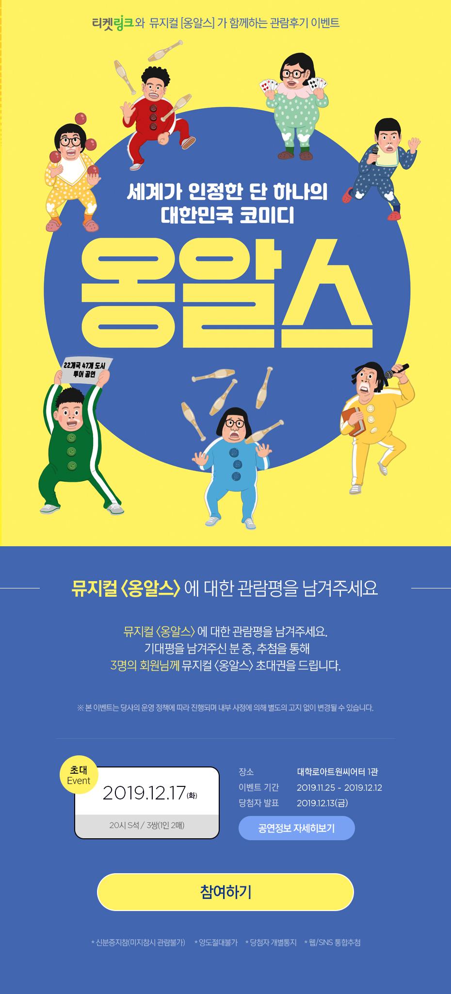 뮤지컬 <옹알스> 관람평이벤트