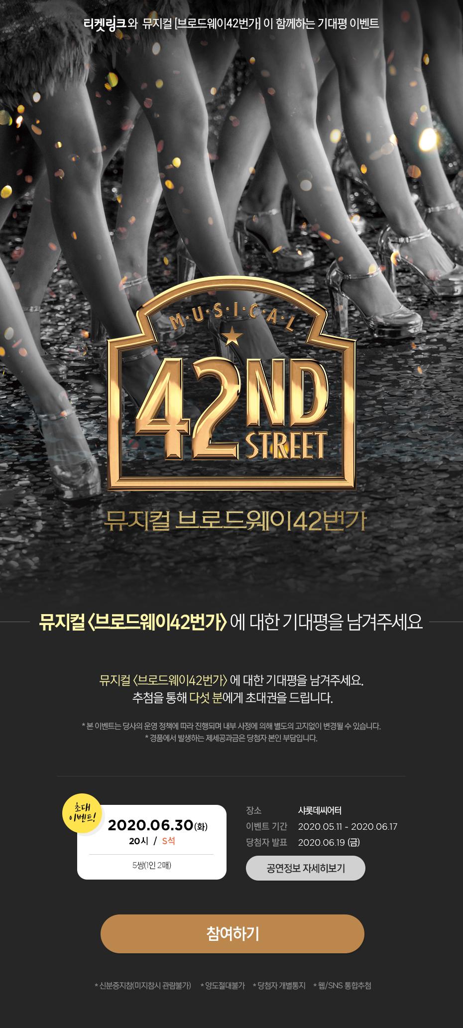 뮤지컬〈브로드웨이42번가〉기대평이벤트