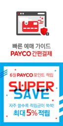 빠른 예매 가이드 PAYCO 간편결제 / 6월 PAYCO 포인트 적립 - 자주쓸수록 적립금이 쑥쑥! 최대 5% 적립